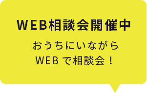 WEB相談会開催中